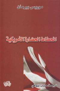 d0936 583 - تحميل كتاب انحطاط الحضارة الأمريكية pdf لـ موريس بيرمان
