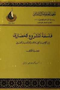 d1cfd 606 - تحميل كتاب فلسفة المشروع الحضاري - بين الإحياء الإسلامي والتحديث الغربي (جزئين) pdf لـ د.أحمد محمد جاد عبد الرزاق
