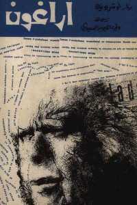 d74b8 711 1 - تحميل كتاب آراغون pdf لـ برنار لوشربونييه