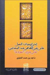d8bf3 783 - تحميل كتاب إستراتيجيات الحمل على غير الظاهر عند المحدثين ''علي حرب نموذجا'' pdf لـ ماجد بن حمد العلوي