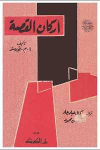 da86a 753 - تحميل كتاب أركان القصة pdf لـ ا.م. فورستر