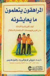 daca2 578 - تحميل كتاب المراهقون يتعلمون ما يعايشونه pdf لـ د. دوروثي لو نولتي ود. راشيل هاريس