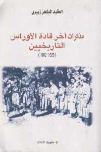 db4dc 723 - تحميل كتاب مذكرات آخر قادة الأوراس التاريخيين (1929 - 1962) pdf لـ العقيد الطاهر الزبيري
