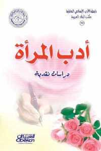 df856 675 - تحميل كتاب أدب المرأة - دراسات نقدية pdf