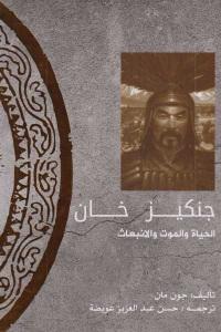 e613a 592 - تحميل كتاب جنكيز خان - الحياة والموت والانبعاث pdf لـ جون مان