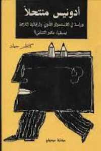 eb03e 692 - تحميل كتاب أدونيس منتحلا: دراسة في الاستحواذ الأدبي وارتجالية الترجمة pdf لـ كاظم جهاد