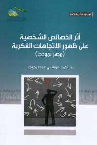 eccc7 763 - تحميل كتاب أثر الخصائص الشخصية على ظهور الاتجاهات الفكرية (مصر نموذجا) pdf لـ د.أحمد قوشتي عبد الرحيم