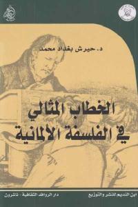 ee5f7 561 - تحميل كتاب الخطاب المثالي في الفلسفة الألمانية pdf لـ د.حيرش بغداد محمد