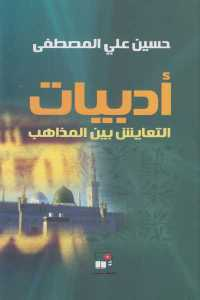 f11d3 672 - تحميل كتاب أدبيات التعايش بين المذاهب pdf لـ حسين علي المصطفى