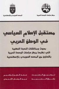 f1bfc 623 - تحميل كتاب مستقبل الإسلام السياسي في الوطن العربي pdf لـ مجموعة مؤلفين
