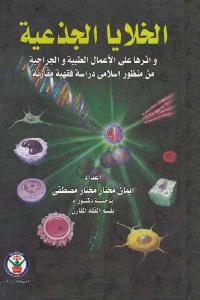 f3692 562 - تحميل كتاب الخلايا الجذعية pdf لـ إيمان مختار مختار مصطفى