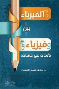 f37e0 674 - تحميل كتاب أدب الفيزياء وفيزياء الأدب تأملات غير معتادة pdf لـ د. نجم بن مسفر الحصيني