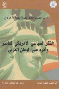 f4c14 568 - تحميل كتاب الفكر السياسي الأمريكي المعاصر وأثره على الوطن العربي pdf لـ أ.د. جميل حليل نعمة المعلة وآخرون