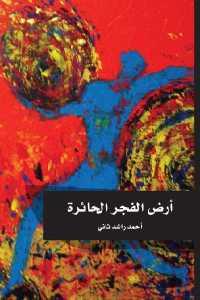 ff478 777 - تحميل كتاب أرض الفجر الحائرة - مقالات pdf لـ أحمد راشد ثاني