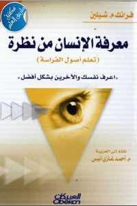 01330 937 - تحميل كتاب معرفة الإنسان من نظرة (تعلم أصول الفراسة) pdf لـ فرانك م. شيلين