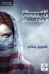 02a56 955 - تحميل كتاب الإسلام الديمقراطي المدني pdf لـ شيريل بينارد