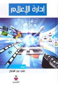 03085 833 - تحميل كتاب إدارة الإعلام pdf لـ علي عبد الفتاح