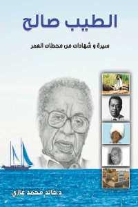 04ca2 849 - تحميل كتاب الطيب صالح - سيرة وشهادات من محطات العمر pdf لـ د.خالد محمد غازي