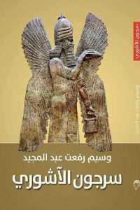 05703 871 - تحميل كتاب سرجون الآشوري pdf لـ وسيم رفعت عبد المجيد