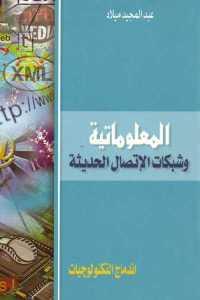 073aa 857 - تحميل كتاب المعلوماتية وشبكات الإتصال الحديثة pdf لـ عبد المجيد ميلاد