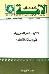 0a955 829 - تحميل كتاب الإرتقاء بالعربية في وسائل الإعلام pdf لـ نور الدين بليبل