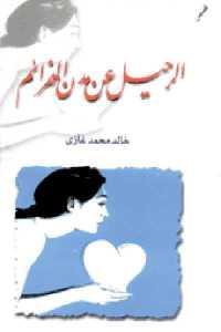 0aa28 842 - تحميل كتاب الرحيل عن مدن الهزائم pdf لـ خالد محمد غازي