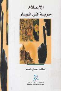 0e409 977 - تحميل كتاب الإعلام حرية في انهيار pdf لـ الدكتور صباح ياسين