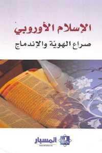 0f142 954 - تحميل كتاب الإسلام الأوروبي - صراع الهوية والإندماج pdf لـ مجموعة باحثين