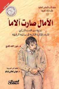 1117d 986 - تحميل كتاب الآمال صارت آلاما - رواية pdf لـ د. نور الدين كنج