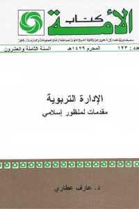 17418 826 - تحميل كتاب الإدارة التربوية - مقدمات لمنظور إسلامي pdf لـ د. عارف عطاري