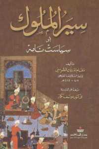 1a9e1 901 - تحميل كتاب سير الملوك أو سياست نامه pdf لـ نظام الملك الطوسي (408 - 485 هـ )
