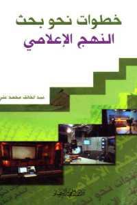 1b912 870 - تحميل كتاب خطوات نحو بحث النهج الإعلامي pdf لـ عبد الخالق محمد علي