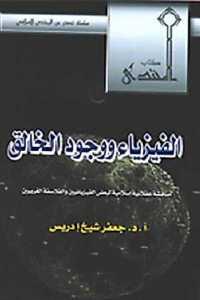 1c71d 851 - تحميل كتاب الفيزياء ووجود الخالق pdf لـ الدكتور جعفر شيخ إدريس