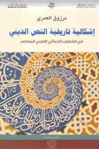 1daaa 796 - تحميل كتاب إشكالية تاريخية النص الديني - في الخطاب الحداثي العربي المعاصر pdf لـ مرزوق العمري