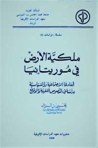 21f54 885 - تحميل كتاب ملكية الأرض في موريتانيا pdf لـ يحيى بن البراء