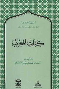 2524f 880 - تحميل كتاب المغرب pdf لـ الأستاذ الصديق بن العربي