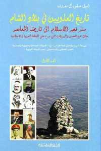 27950 898 - تحميل كتاب تاريخ العلويين في بلاد الشام (ثلاثة أجزاء) pdf لـ إميل عباس آل معروف