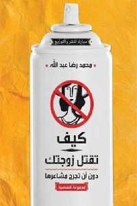 2b2ce 881 - تحميل كتاب كيف تقتل زوجتك دون أن تجرح مشاعرها - مجموعة قصصية pdf لـ محمد رضا عبد الله