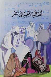 314a6 982 - تحميل كتاب الأغنية الشعبية في قطر (جزئين) pdf لـ الدكتور محمد طالب الدويك