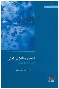 3365b 858 - تحميل كتاب المعنى وظلال المعني - أنطمة الدلالة في العربية pdf لـ د.محمد محمد يونس علي
