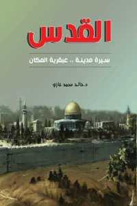 34be2 852 - تحميل كتاب القدس - سيرة مدينة .. عبقرية المكان pdf لـ د. خالد محمد غازي