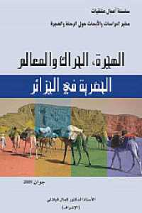 3c317 861 - تحميل كتاب الهجرة ،الحراك والمعالم الحضرية في الجزائر pdf لـ الدكتور كمال فيلالي