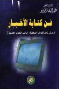 3da81 874 - تحميل كتاب فن كتابة الاخبار pdf لـ عبد الستار جواد
