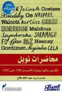 3df86 935 - تحميل كتاب محاضرات نوبل - المكرمون بالفوز بجائزة الأدب من 1986 حتى 2005 pdf