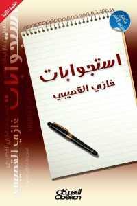 49729 906 - تحميل كتاب استجوابات غازي القصيبي Pdf