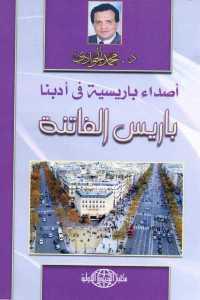 4a1a9 799 - تحميل كتاب أصداء باريسية في أدبنا - باريس الفاتنة pdf لـ د. محمد الجوادي