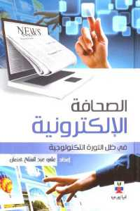4adbd 845 - تحميل كتاب الصحافة الإلكترونية في ظل الثورة التكنولوجية pdf لـ علي عبد الفتاح كنعان