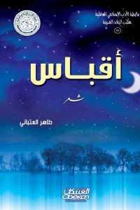 4c4c8 812 - تحميل كتاب أقباس - شعر pdf لـ طاهر العتباني