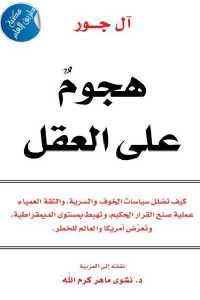 4ef5f 941 - تحميل كتاب هجوم على العقل pdf لـ آل جور