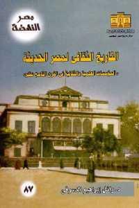 4f491 1000 - تحميل كتاب التاريخ الثقافي لمصر الحديثة pdf لـ د. وائل إبراهيم الدسوقي
